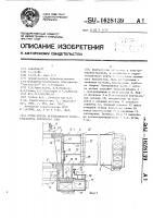 Патент 1628139 Остов ротора вертикального гидрогенератора зонтичного типа