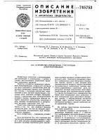 Патент 745753 Устройство управления стрелочным электроприводом