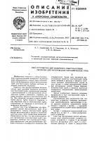 Патент 628848 Подборник лесосечных отходов