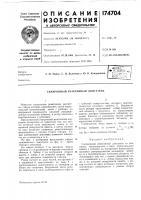Патент 174704 Синхронный реактивный двигатель