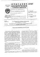 Патент 221187 Резак для плазменно-дуговой резки