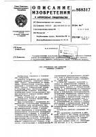 Патент 868317 Устройство для контроля линейных размеров