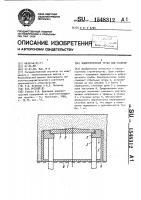 Патент 1548312 Водопропускная труба под насыпью