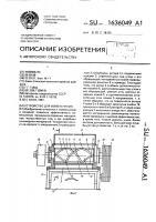 Патент 1636049 Устройство для измельчения