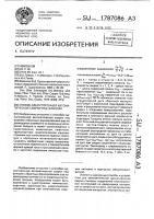 Патент 1787086 Способ односторонней автоматической сварки под флюсом