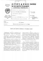 Патент 241552 Обмера снимков с трековых камер
