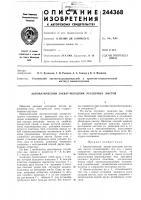 Патент 244368 Автоматический захват-укладчик рессорных листов