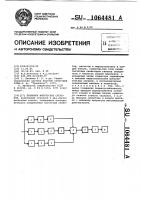 Патент 1064481 Приемник импульсных сигналов