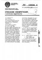 Патент 1204345 Способ изготовления сварных конструкций