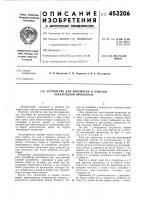 Патент 453206 Патент ссср  453206