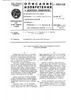 Патент 883158 Способ получения смахки для холодной обработки металлов давлением