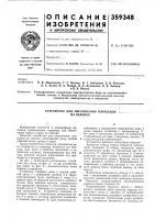 Патент 359348 Устройство для образования площадок на склонах