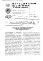 Патент 181499 Устройство для фотохимической обработки