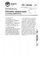 Патент 1262266 Синусная линейка