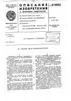 Патент 874903 Рабочий орган каналоочистителя