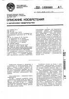 Патент 1498660 Способ нанесения магнитных меток на колесо железнодорожного транспортного средства