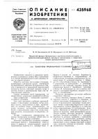 Патент 435968 Канатная трелевочная установка\ *^т|^) glspl^^