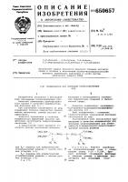 Патент 650657 Модификатор для флотации оловосодержащих руд