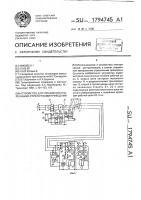 Патент 1794745 Устройство для управления спаренными стрелочными приводами