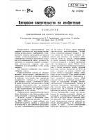 Патент 26202 Приспособление для захвата предметов на ходу