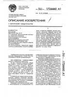 Патент 1724460 Устройство для подачи хлыста на раскряжевку