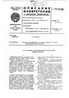 Патент 717159 Устройство для формирования слоя стеблей лубяных культур