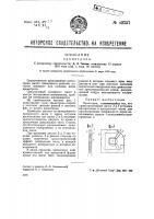 Патент 42327 Хромотроп