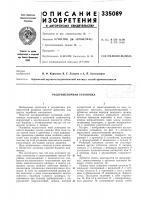 Патент 335089 Раскряжевочная установка