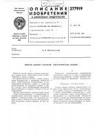 Патент 277919 Способ сборки статоров электрических машин