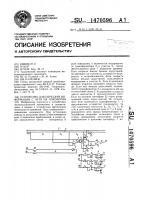 Патент 1470596 Устройство для передачи информации с пути на локомотив