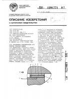 Патент 1291771 Управляемое уплотнительное устройство тепловой машины