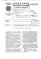 Патент 910744 Смазка для прессования порошков титана