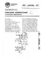 Патент 1397345 Устройство для управления стрелочным переводом