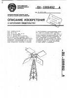 Патент 1008482 Карусельный ветродвигатель