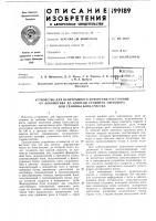 Патент 199189 Патент ссср  199189