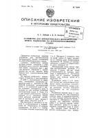 Патент 75989 Устройство для автоматического центрирования бревен, подаваемых на деревообрабатывающие станки