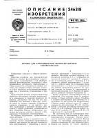 Патент 246318 Автомат для фотохимической обработки цветных