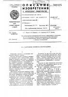Патент 702125 Загрузочное устройство дреноукладчика