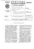 Патент 954417 Способ получения эмульсола