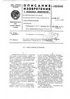 Патент 823543 Стойка опалубки перекрытия