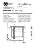 Патент 1035296 Электрогидравлический насос замещения
