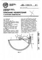 Патент 1709178 Угломер
