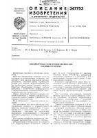 Патент 347753 Объединенная электрогидравлическая следящая система