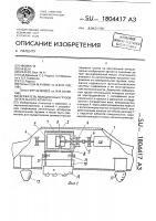 Патент 1804417 Держатель авиационных грузов летательного аппарата