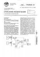 Патент 1703520 Устройство для измерения тормозного пути экскаватора