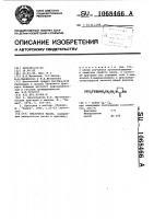 Патент 1068466 Смазочное масло