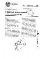 Патент 1391852 Зажимное устройство для закрепления изделий на кантователях