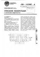 Патент 1157697 Устройство подавления узкополосных помех