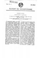 Патент 16213 Винтовая турбина