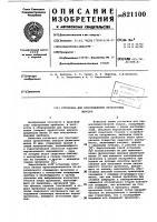 Патент 821100 Установка для присоединения про-волочных выводов